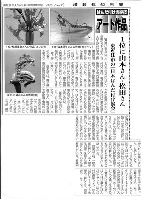 報知新聞20140203