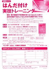 8月26日 大阪はんだ付けセミナー1