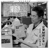 091008報知新聞の記事