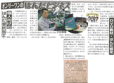 20140430元気経済新聞