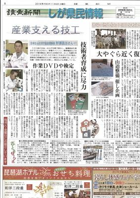 20141104読売新聞