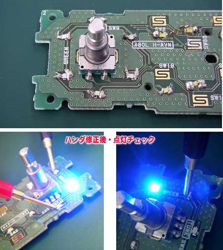 LED回路修復③
