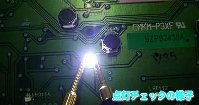 LED修正③