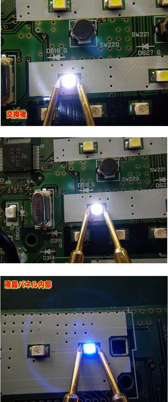 VOXY60GエアコンパネルのLEDを交換③