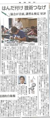 産経新聞20140908