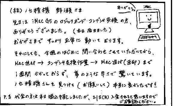 iMacG5