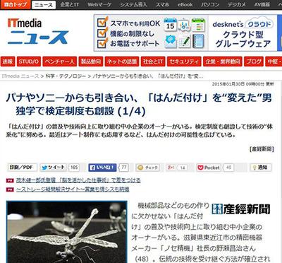 itmedianews-2015-01