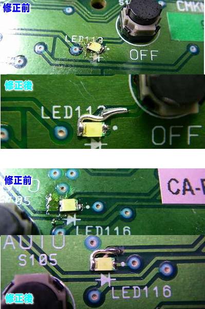 LED修正②
