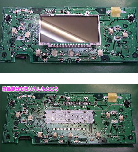 LED交換①
