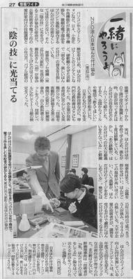 20160314京都新聞