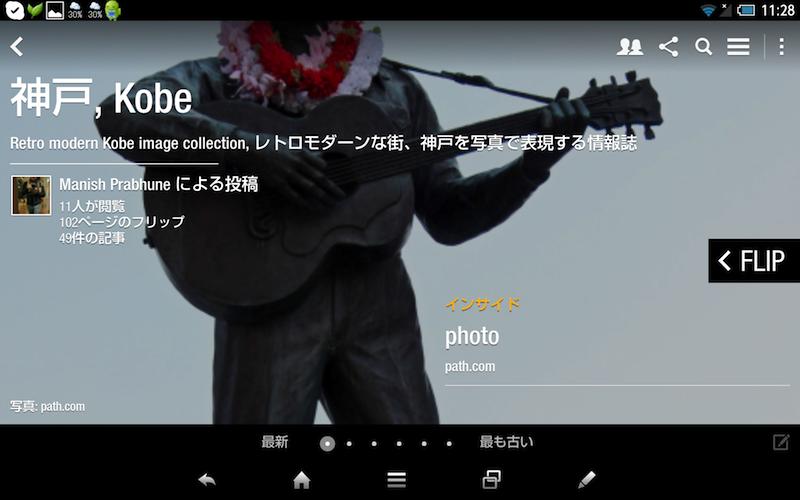 Screenshot_2013-08-25-11-28-25