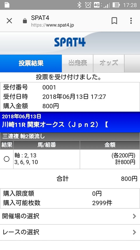 Screenshot_2018-06-13-17-28-05