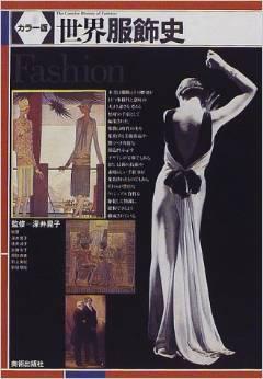 世界服飾史