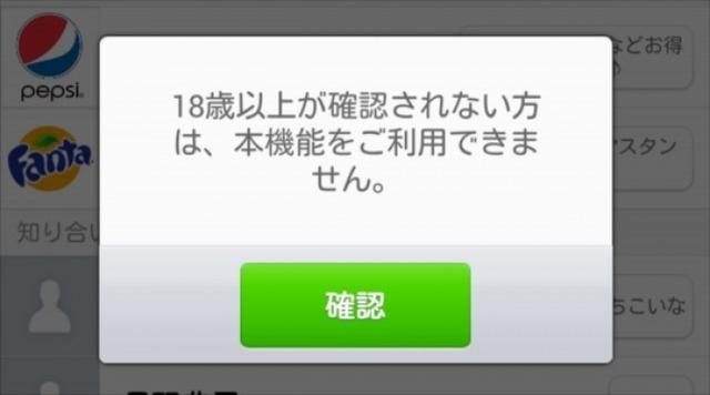 line-id-002