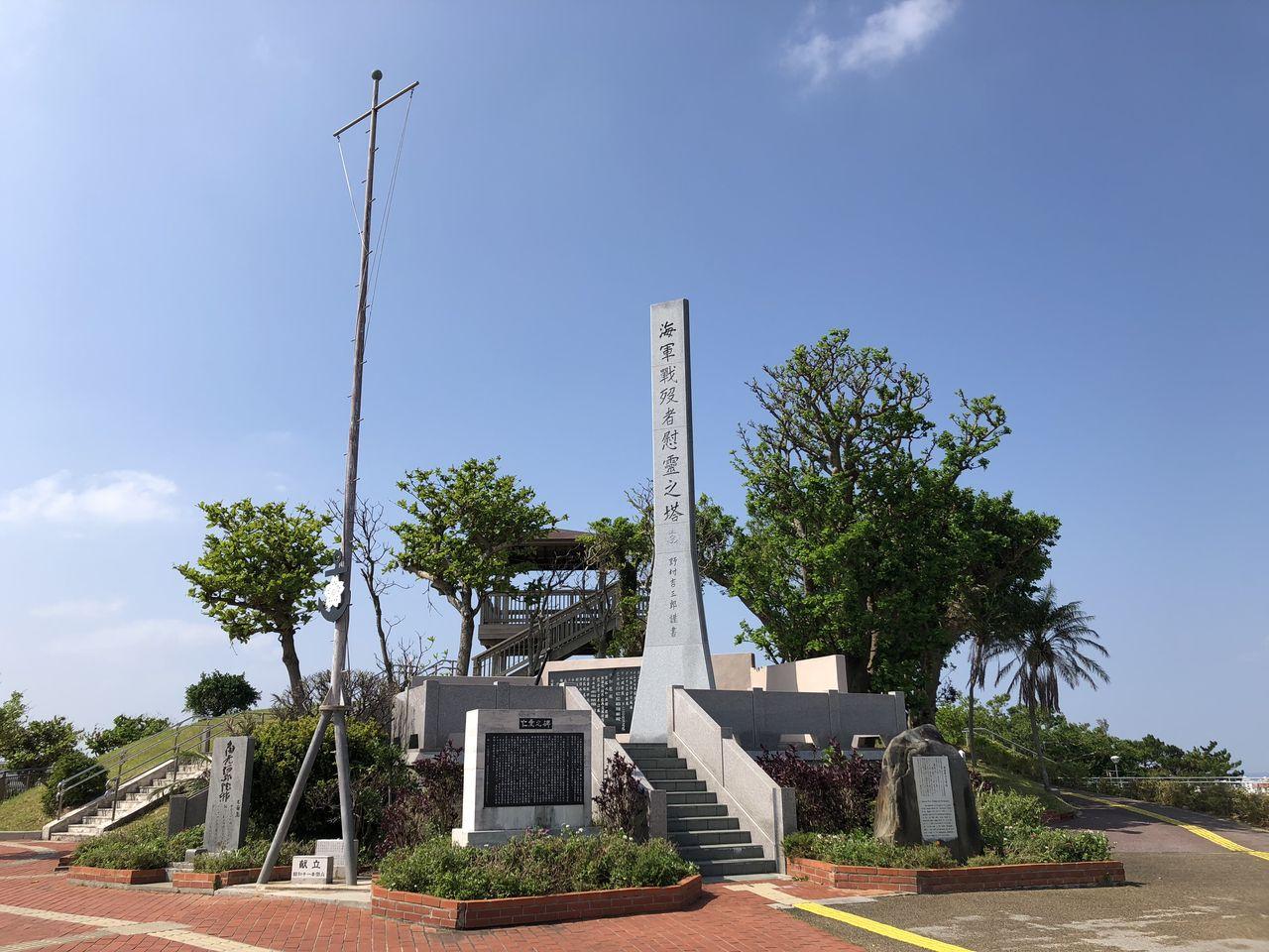 海軍戦没者慰霊之塔