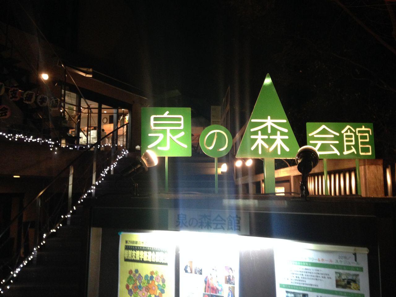 夜の泉の森会館