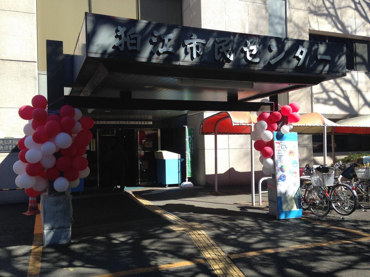 市民センター入口