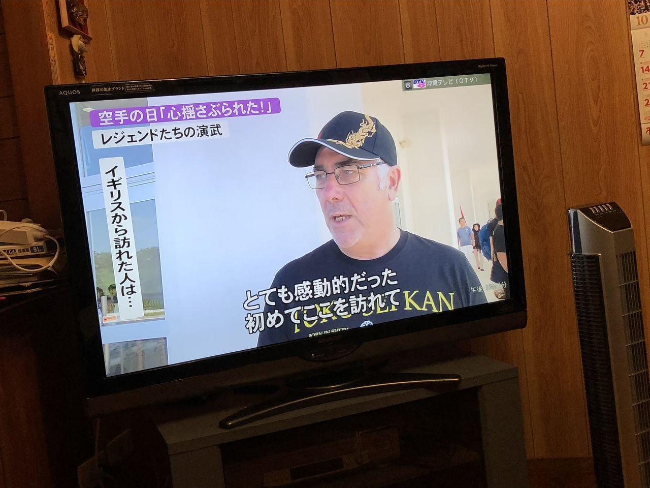 空手の日のTV