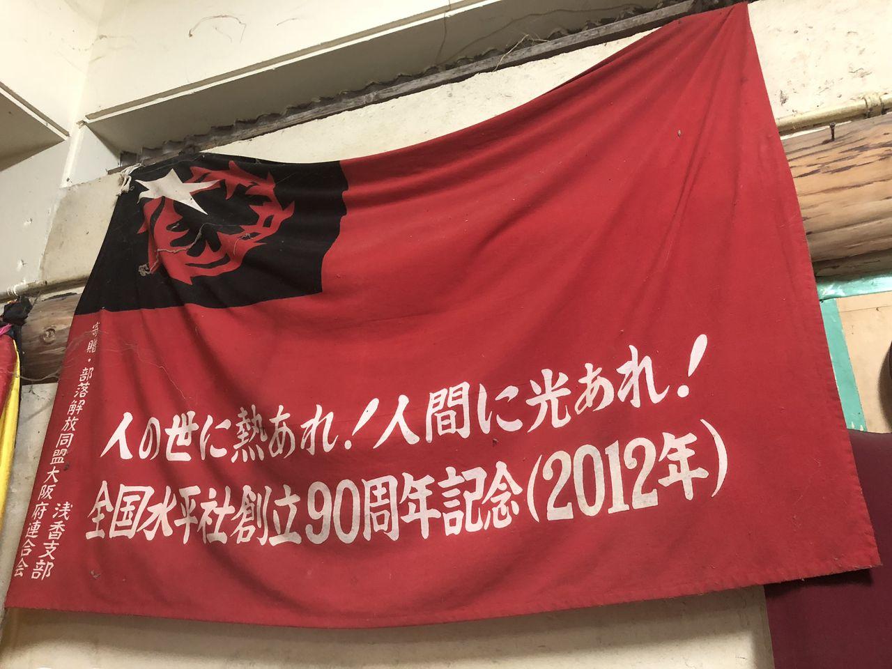 水平社の旗