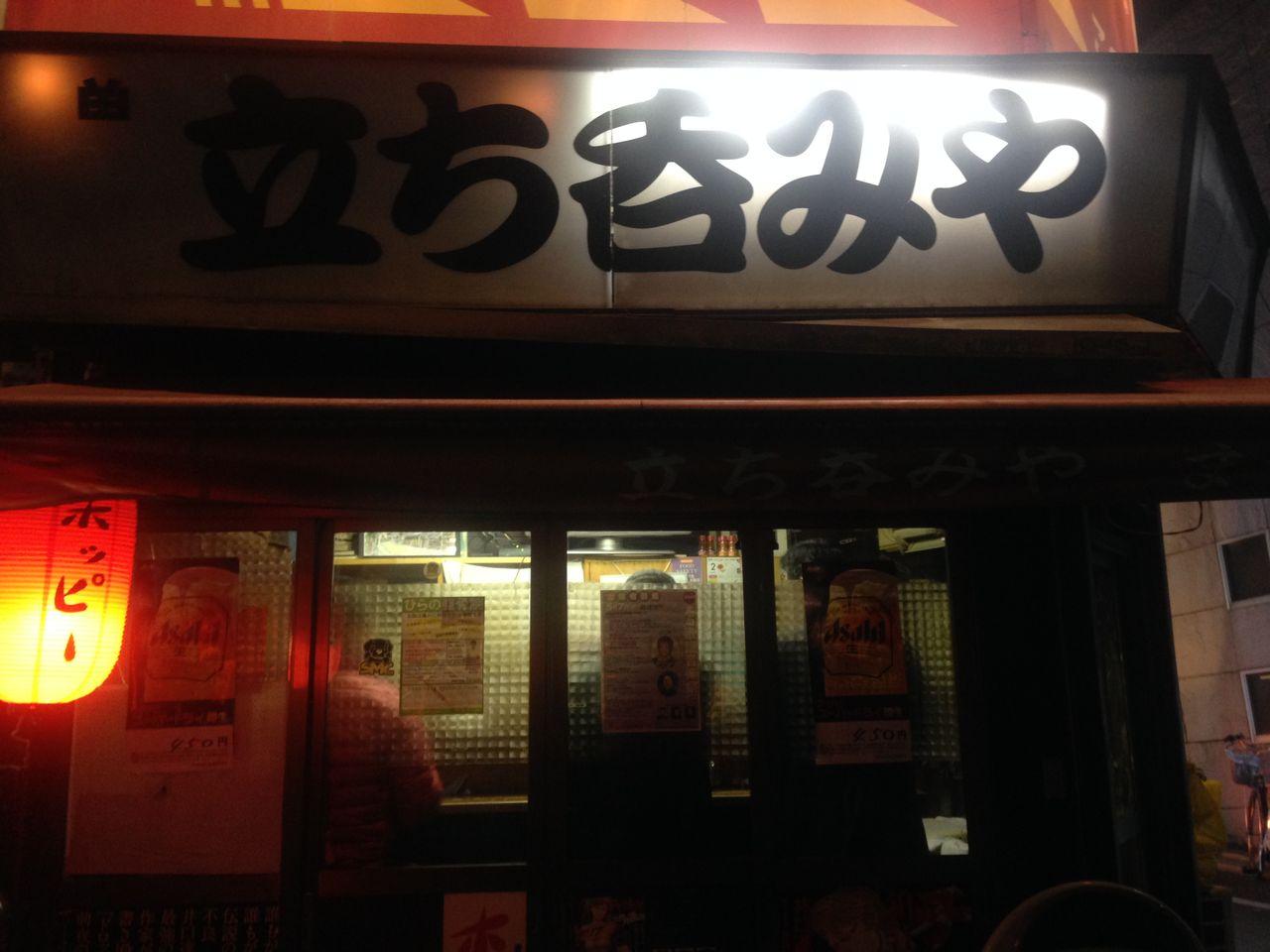 立ち飲みや「増田」
