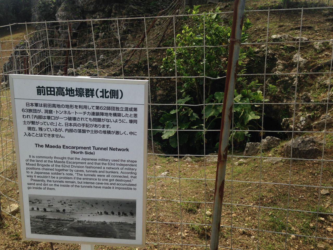 前田高地壕群の案内板