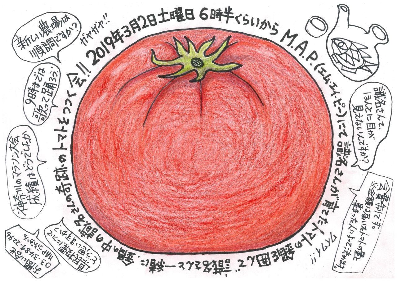 トマトのチラシ