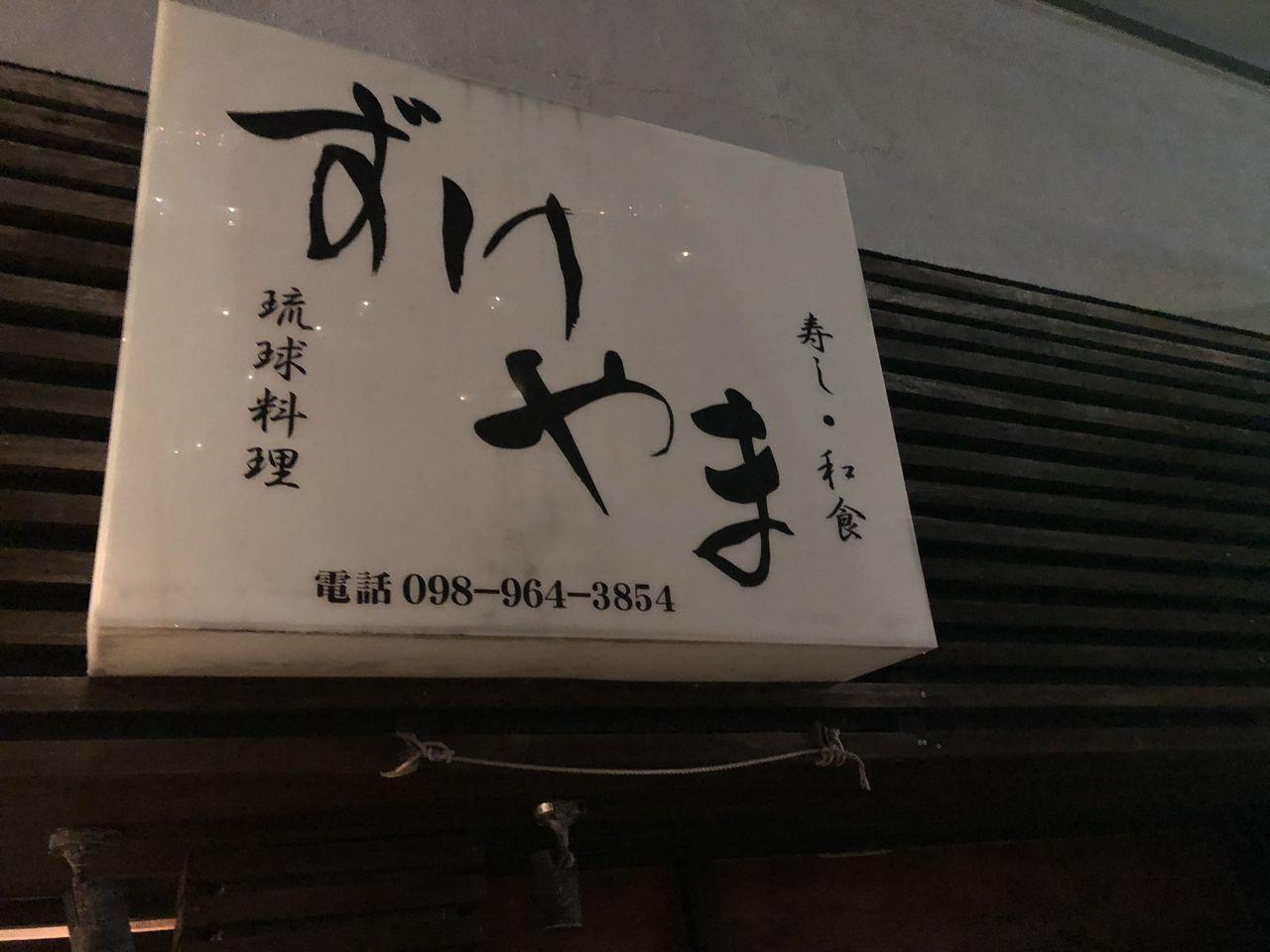 琉球料理ずけやま