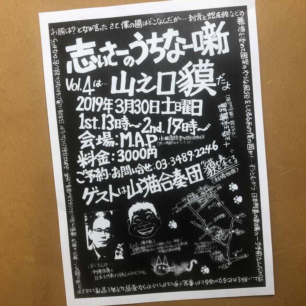 うちなー噺Vol.4チラシ