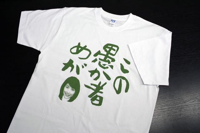 自民党「この愚か者めが!」TシャツがプロレスTシャツみたいな件 ...