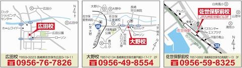 三校舎地図
