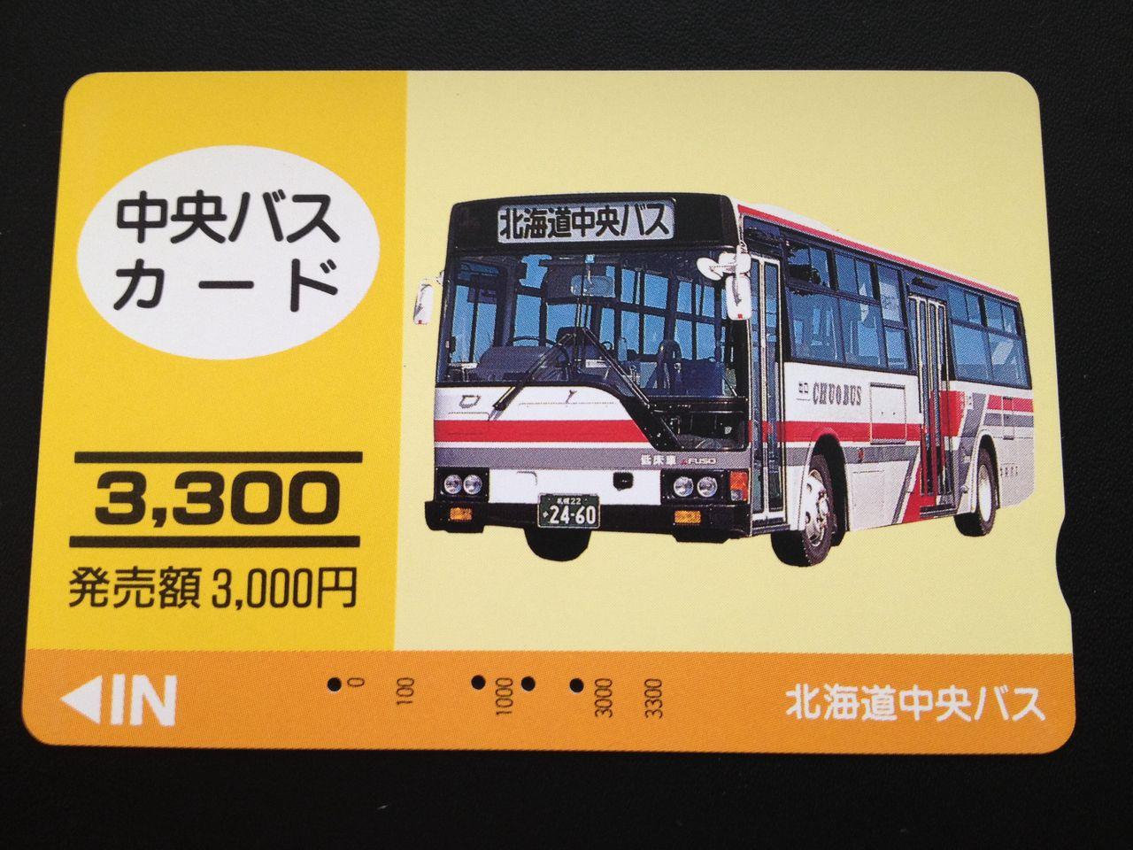 発売・利用終了】北海道中央バス 中央バスカード : GAKUの旅記録