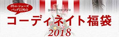 fukubu本店