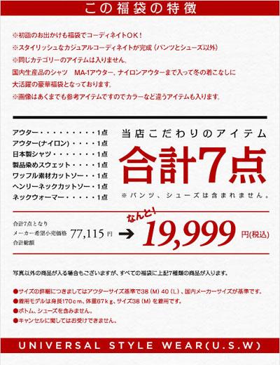 1612-fukubukuro-04