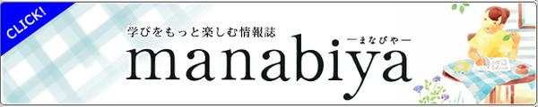 top_manabiya