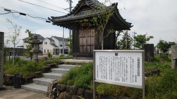 小野家屋敷跡