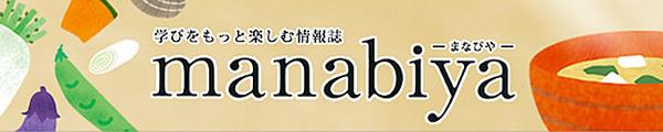top_manabiya201802_off