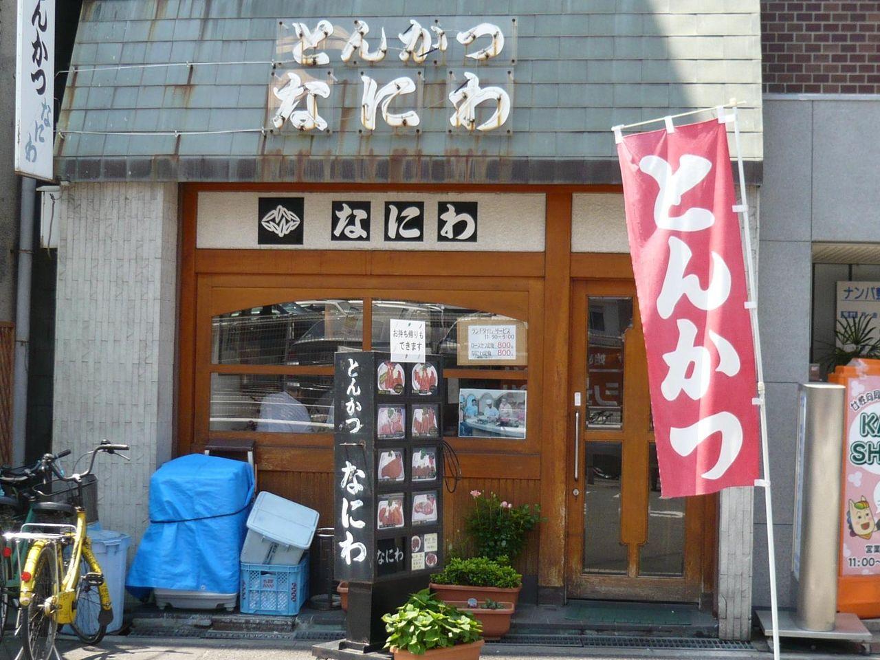 カツ茶漬け800円も食べられる、とんかつなにわ!