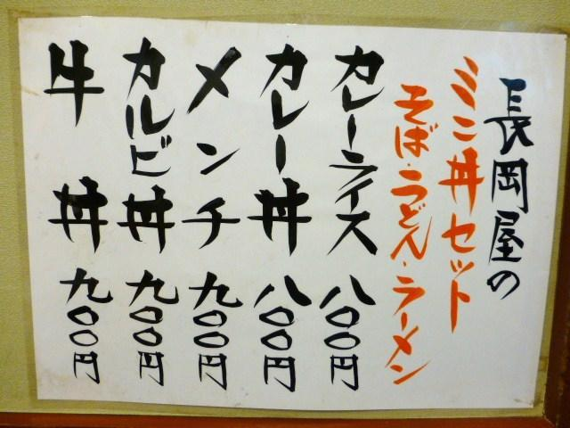 長岡屋のセットメニュー(24年9月現在)