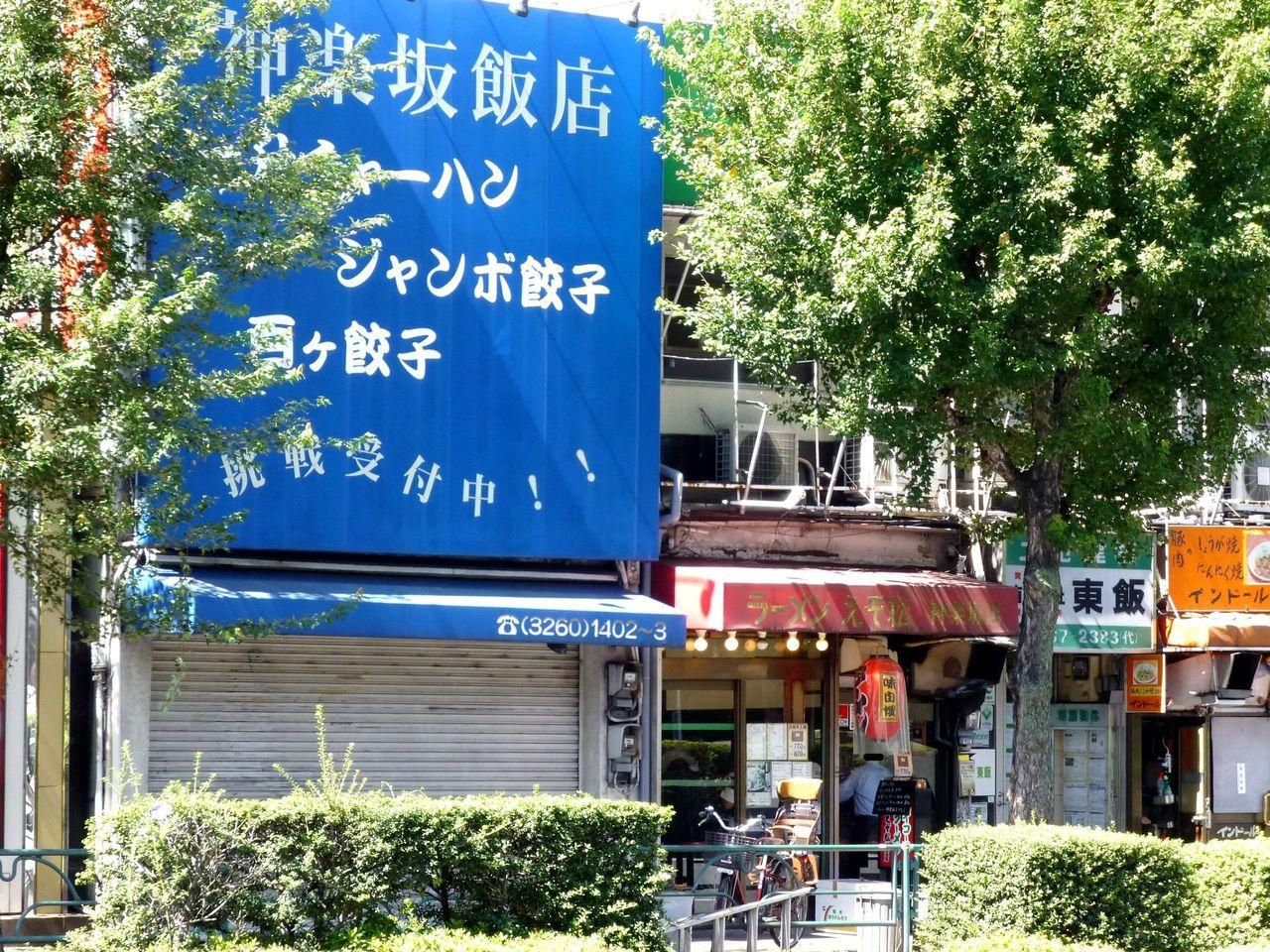 一升炒飯やジャンボ餃子で有名な神楽坂飯店の隣です!