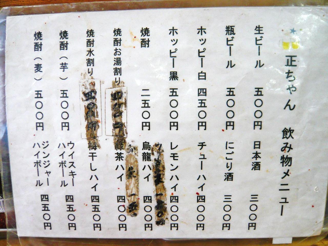 正ちゃんの飲み物メニュー(24年1月現在)