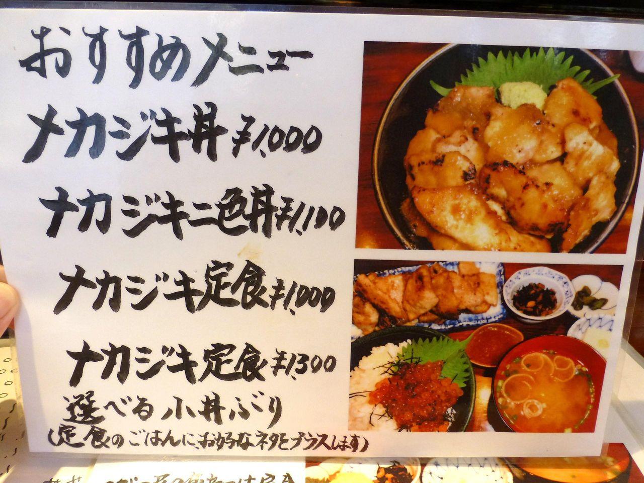 魚菜はざまのメニュー(26年8月現在)
