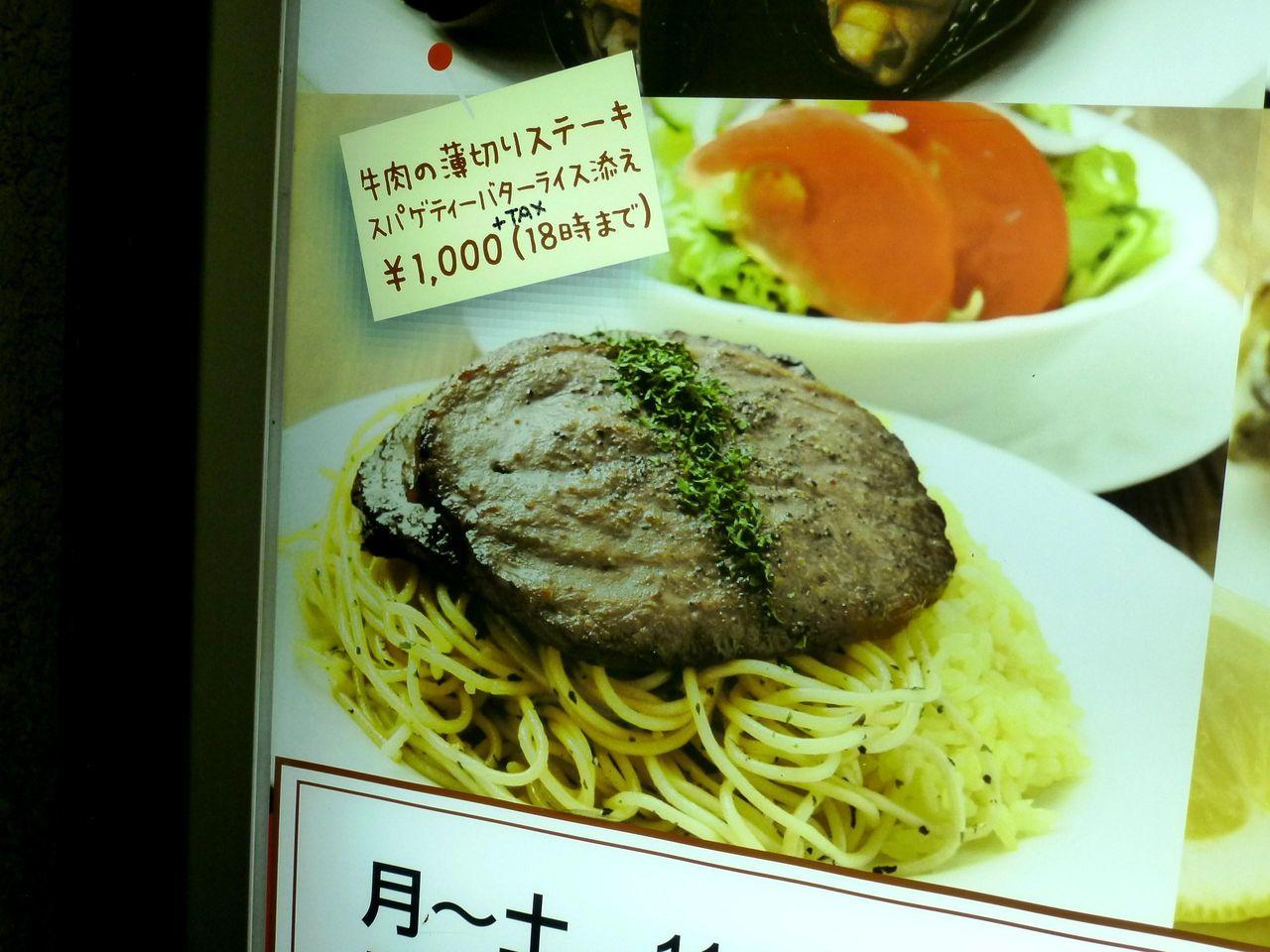 テレビ番組で紹介された、牛肉の薄切りステーキ950円!