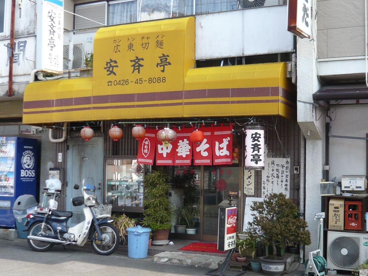 特製ジャンボチャーシューメンが名物の安斉亭