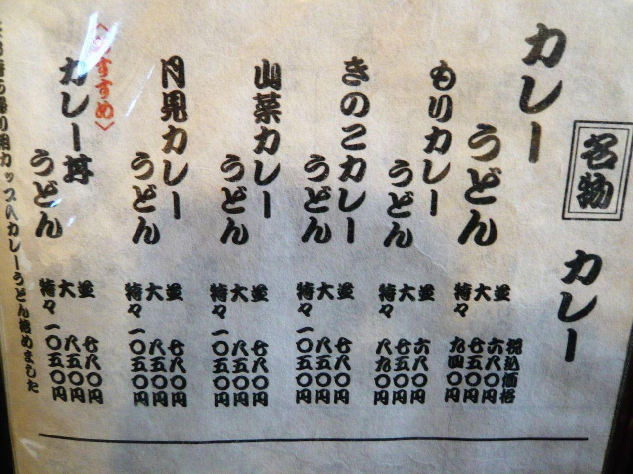 根岸屋のカレーうどんメニュー(23年2月現在)