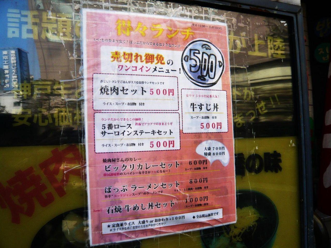 はっぷHOUSE渋谷本店のランチメニュー(23年2月現在)