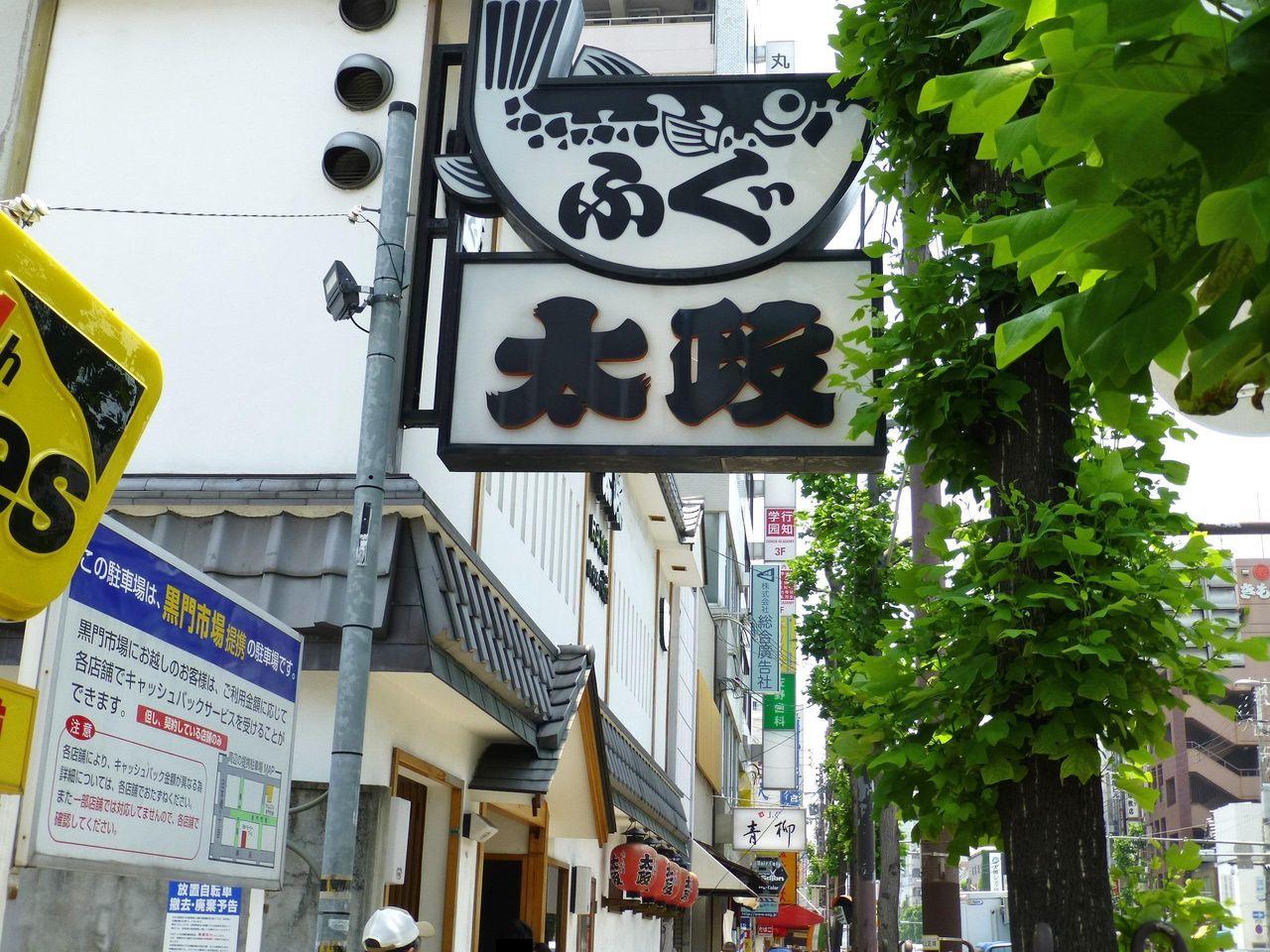 太政は、黒門市場のすぐ近く、堺筋沿いにあります!