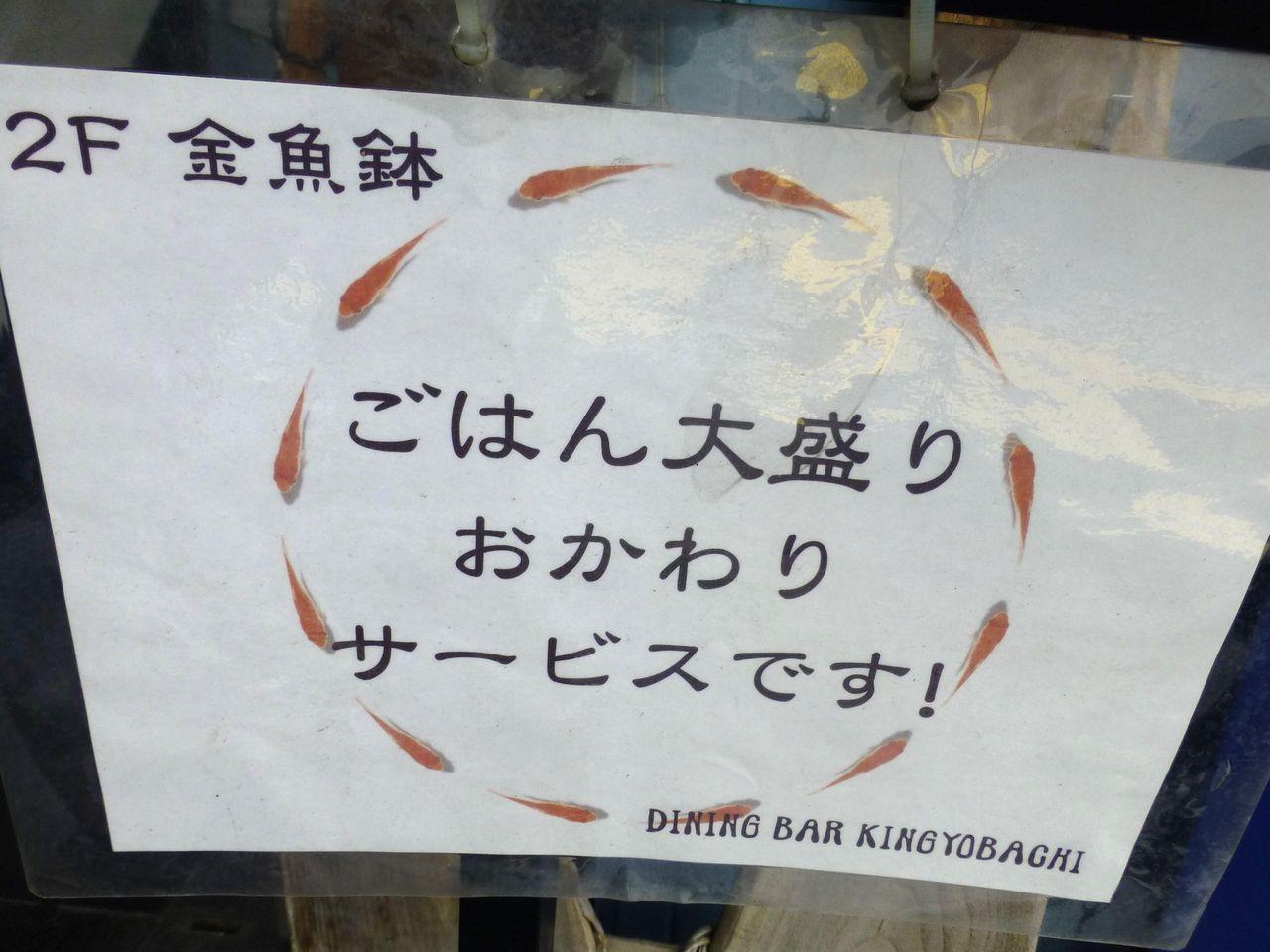 ご飯の大盛・おかわりは無料です!