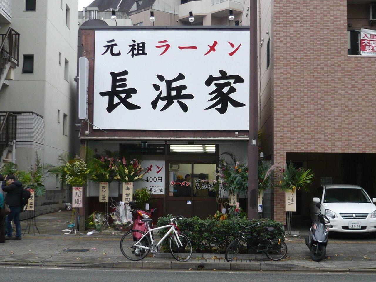21年12月12日にオープンした「元祖ラーメン 長浜家」