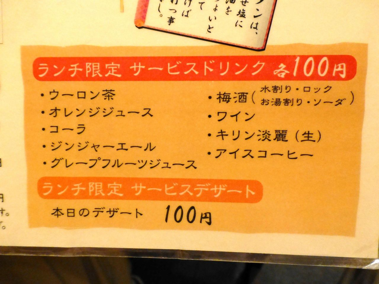 ランチは、ビール、ワイン、コーヒーなどが100円です!