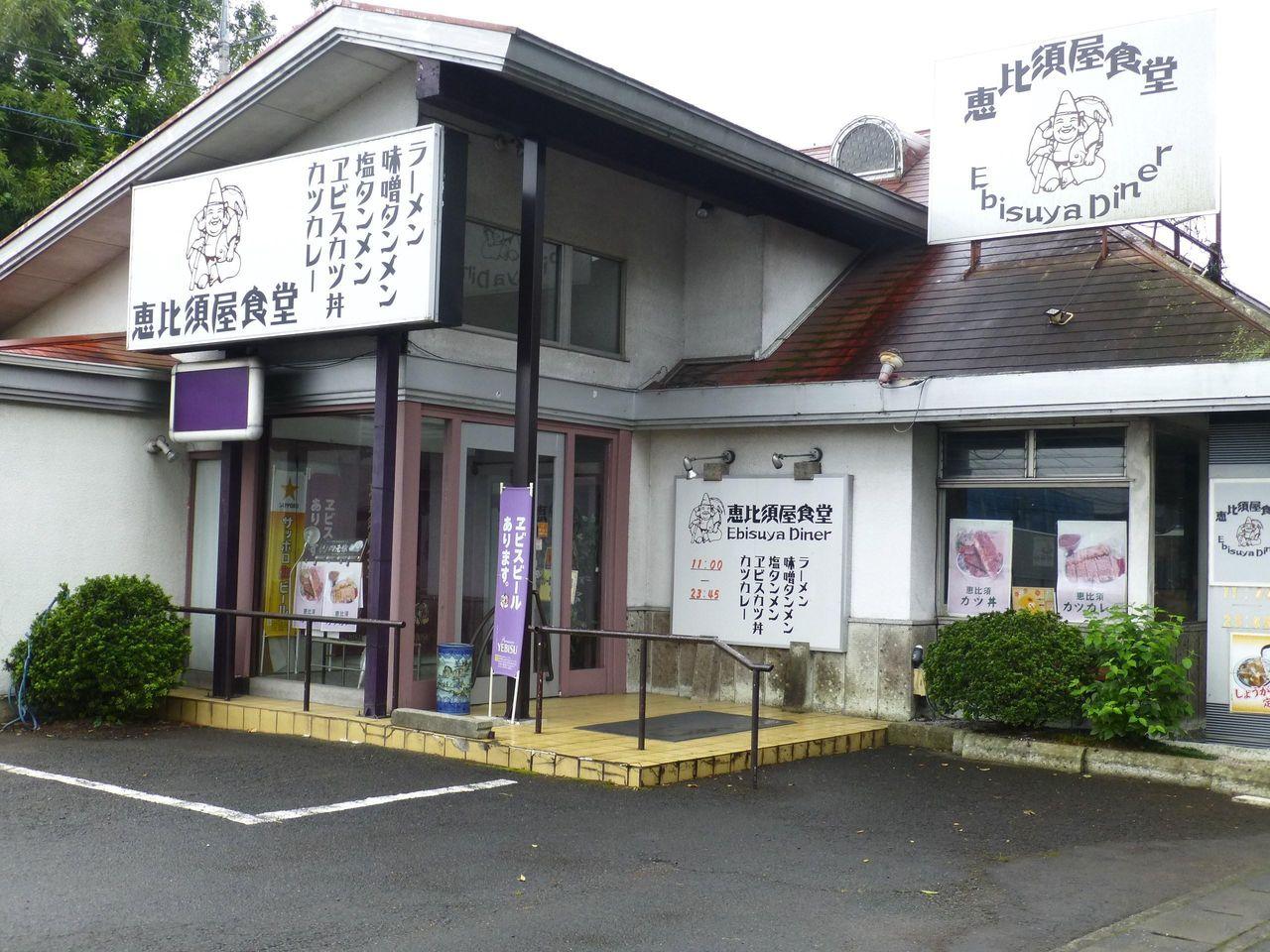 東松山インターから近い恵比須屋食堂!